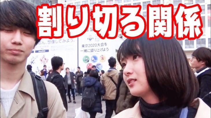 友達なのに肉体関係ある大学生。東京ときめきチャンネル