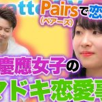 Pairs(ペアーズ)で恋活!?現役慶應女子の イマドキ恋愛事情!【wakatte.TV】#42