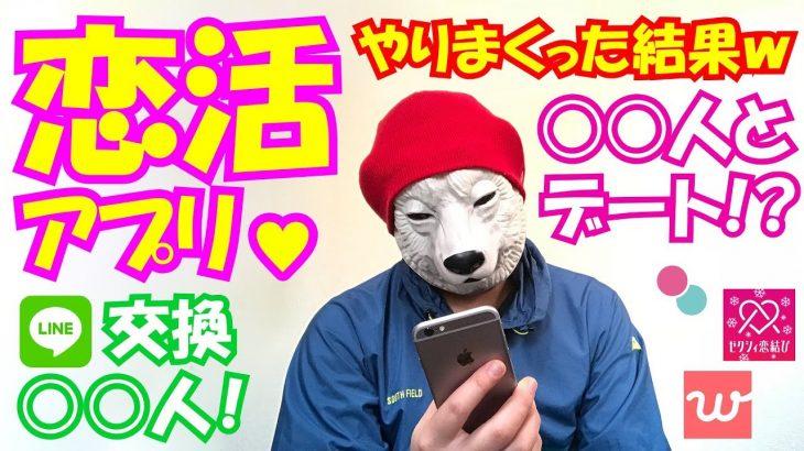 恋活アプリをやりまくった結果wwwLINE交換〇〇人!デート〇〇人!!