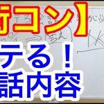 東京の街コン攻略!LINE5件GET!!モテる会話内容!!! 【藤森翔】