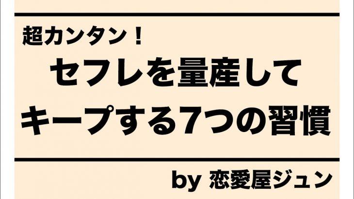 【悪用厳禁】セフレを量産する、モテ男の「7つの習慣」