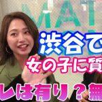 【セフレはあり!?なし!?】渋谷で聞いてみた!!
