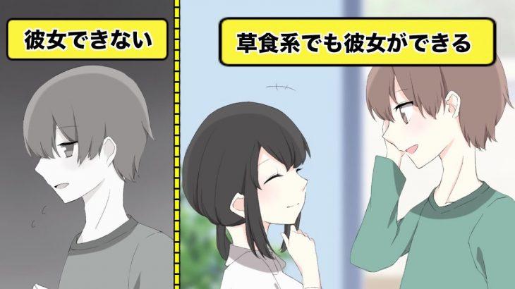 【漫画】奥手男子が彼女を作るにはどうしたらいいか?【イヴイヴ漫画】