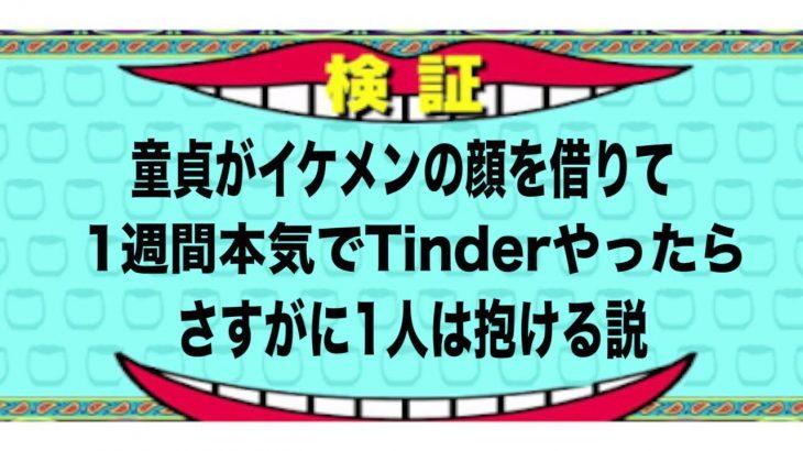 【検証】童貞が1週間イケメンの顔を借りてTinderやったら無双できる説