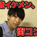 【検証】23歳イケメンが街コンに参加したらモテるの?