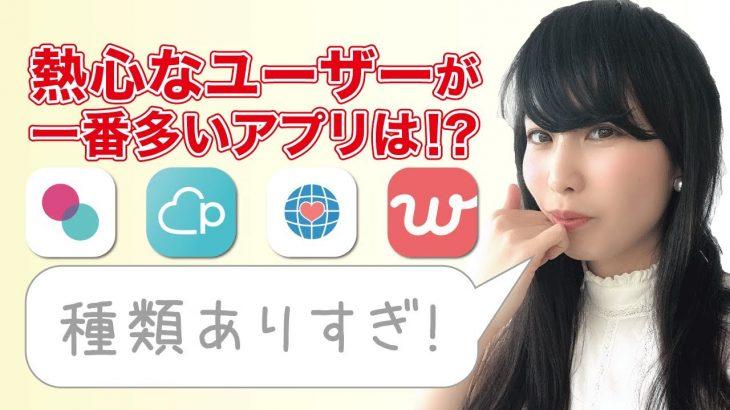 恋活熱心な会員が1番多いマッチングアプリはどれ??調査してきました!【タップル誕生・with・ペアーズ・Omiai】