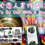 [LOVE Reading❤️]今すぐ恋人を作る方法は?How To Go Out With A Boy or Girl?(🍖OFFICIAL VIDEO🍖)