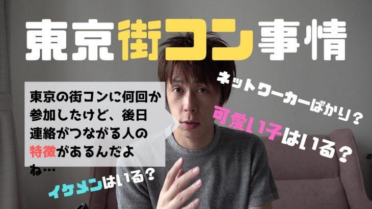 【1人で】東京の街コン事情な話【参加してきた】