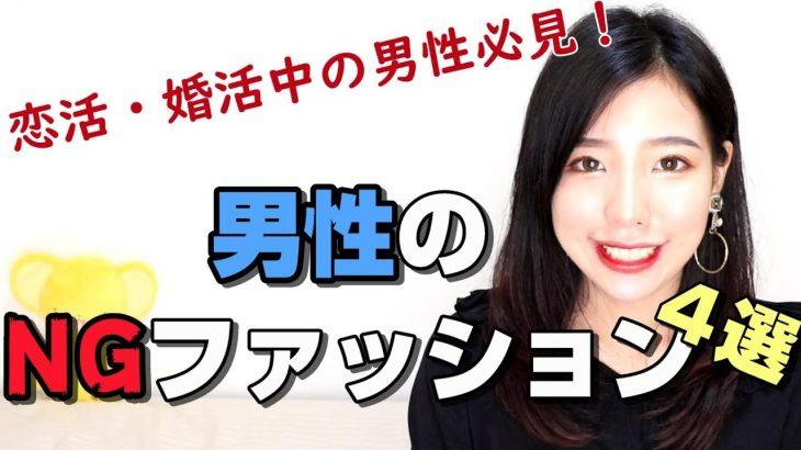 【婚活恋活男性向け】女性ウケの悪いNGファッション4選!