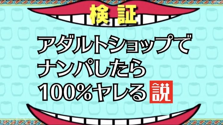 【検証】アダルトショップで女性をナンパしたら100%やれる説(前編)