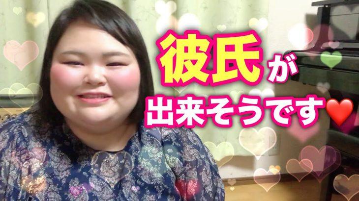 【朗報】120kgだって恋がしたい!!本気の恋活始めます。【婚活アプリの白いハト】