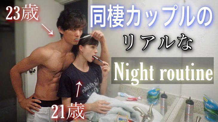 【ナイトルーティン】国際同棲カップルのいちゃいちゃな夜の生活🌙