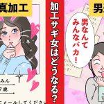 【漫画】マッチングアプリで顔を詐欺り続けた女の末路が悲惨過ぎた・・・
