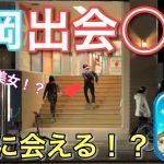 【福岡 出会い系】福岡で出会い系アプリを使ってデートできるのか調査してきました