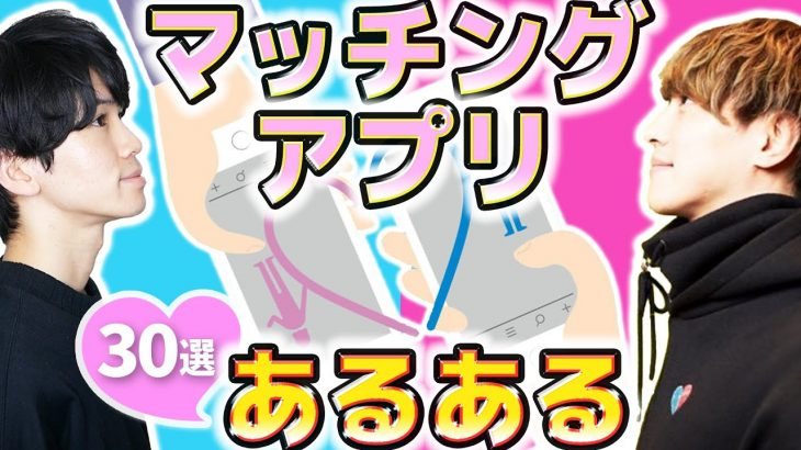 【高速30連発!!】マッチングアプリあるある!@モテ期プロデューサー荒野