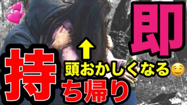 【タップル誕生】出会い系初めて1週間の超初心者における即日お持ち帰りチャレンジ!!