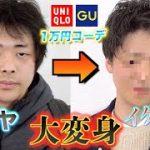 【神回】彼女が欲しい陰キャをUNIQLOとGUで極限まで変身させてみたwwwしかも総額1万円でwww