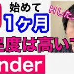 【出会い系アプリ】Tinder(ティンダー)を1ヶ月使った成果報告!!