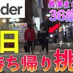 地獄寺紅蓮丸のTinder即日お持ち帰りチャレンジ!!〜36歳OL編〜