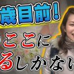 【Vlog】アラサー婚活女子が結婚相談所に潜入してきた!|vol.059