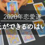 【2020年恋愛運❤️】彼氏ができるのはいつ?出会いはあるの?[タロット占い]