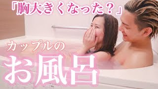 【現実】カップルはお風呂で何をしてるの!?