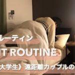 【ナイトルーティン 】遠距離カップルの超リアルな休日の夜【学生×社会人】【vlog】