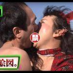 【シーズン5】5話 恋愛業界激震!衝撃のディープキス!!『がんばれ!エガちゃんピン5 アルティメット』