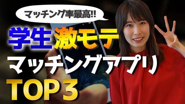 男子大学生におすすめなマッチングアプリTOP3!