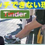 Tinder(ティンダー)でマッチしない衝撃の理由【前編】