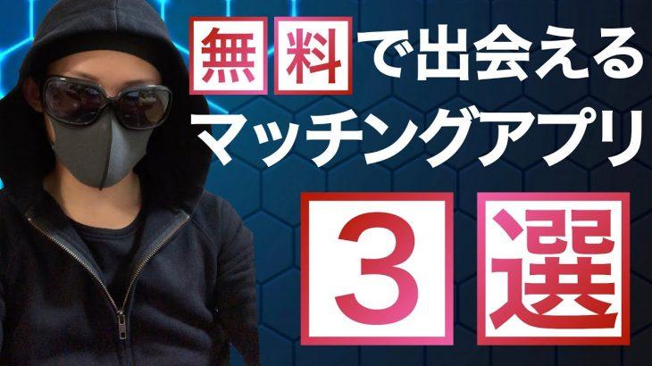 無料で出会える!おすすめのマッチングアプリ3選!