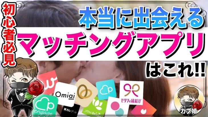 【婚活】本当に出会えるマッチングアプリはこれ!【ハズレアプリを見分ける方法】