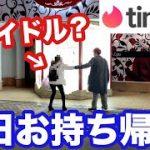 【Tinder】出会い系アプリで「ヤ◯モク女」を即日お持ち帰り!!!
