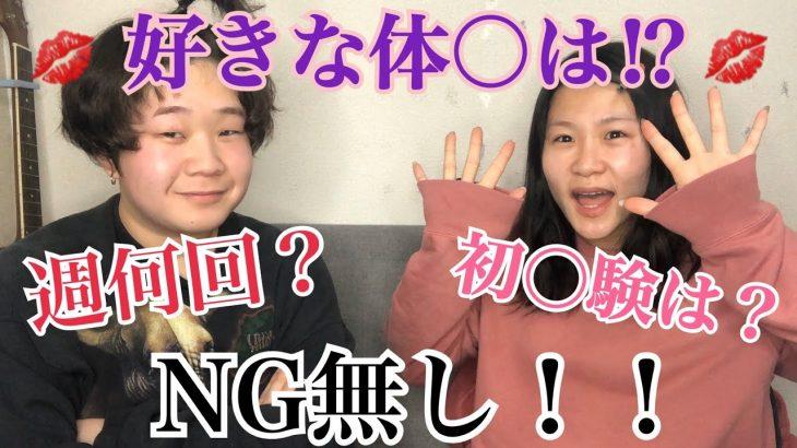 【NG無し】性の質問コーナー!