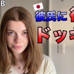 【ドッキリ】外国人彼女が突然子供欲しいって言ったら日本人彼氏はどうする?