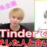 【出会い系アプリ】Tinderで女の子と出会おうとしてみた!