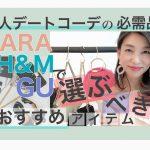 【ZARA.H&M.GU】アラフォーの大人デートコーデや婚活コーデに選ぶべき必需品!
