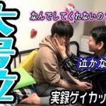 【ドッキリ】年下彼氏にキスを我慢させたら泣かせてしまった….    ゲイカップル (gay couple)