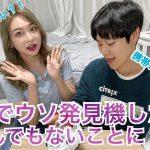 【日韓カップル】嘘発見機で本性が明かされてしまった…!!