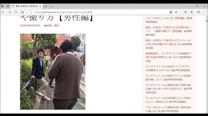 婚活系YouTuberのゆとりくんのお見合い写真のブログが面白い件【モロ顔出し】