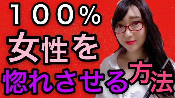 【彼女欲しい】女性を虜にさせる心理学テクニック②選!!