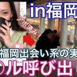 【福岡 出会い系】ワクワクメールの女性にホテルに呼び出されたので潜入してきました!
