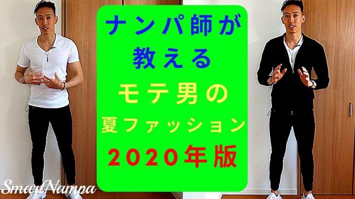 ナンパ師が教える – モテる男の夏ファッションアイテム8選!【2020】