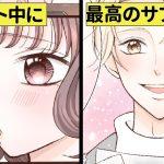 【漫画】マッチングアプリの出会い♡彼に告白しようとしたらストップされて…【恋エピ】(マンガ動画)
