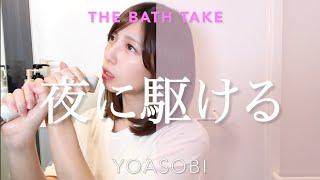 夜に駆ける/YOASOBI お風呂場で【歌ってみた】