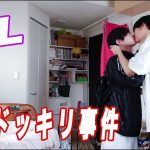 【BLカップル】彼氏にイチャイチャドッキリ→ドッキリにならないゲイカップル【久々の再会】