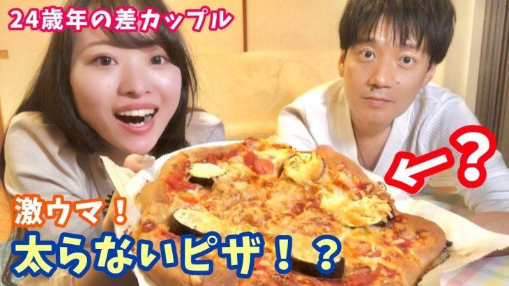 【24歳年の差カップル】太らない魔法のピザを作る!美味しすぎるのに低糖質低カロリーなピザのレシピ!