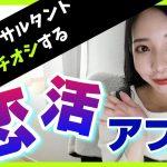 恋愛コンサルタントがイチオシする恋活マッチングアプリは・・・Pairs!