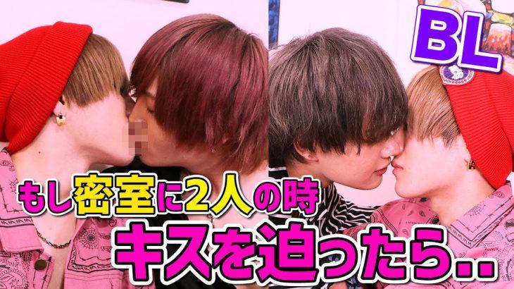 【BL】2人きりでキスを迫られたら我慢出来ない?【キス我慢】