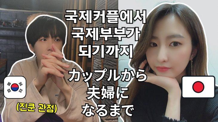 スタバで出会った日韓カップルが日韓夫婦になるまで (ジンくん目線) Part 2